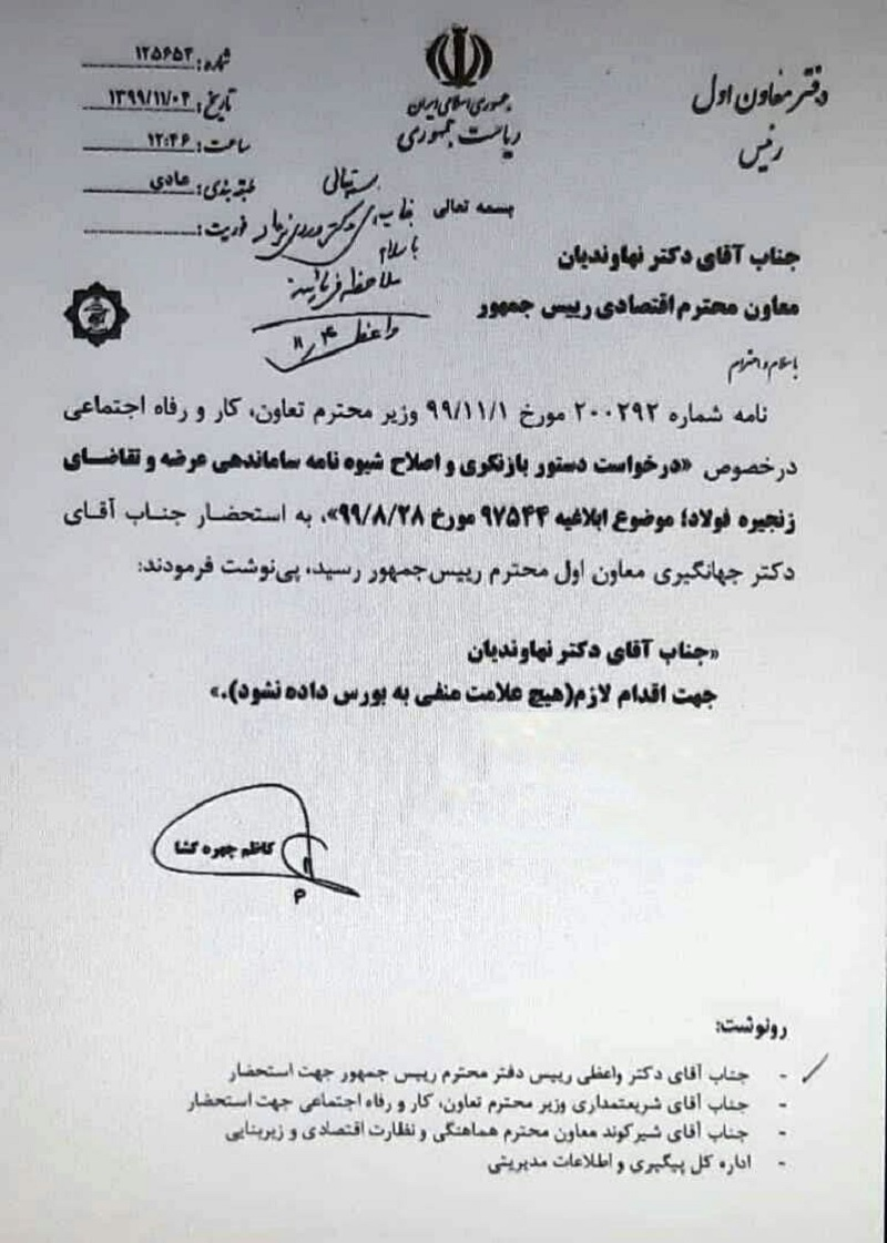 بخشنامه جدید بورسی دولت