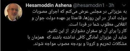کنایه تند حسام الدین آشنا به مجلس