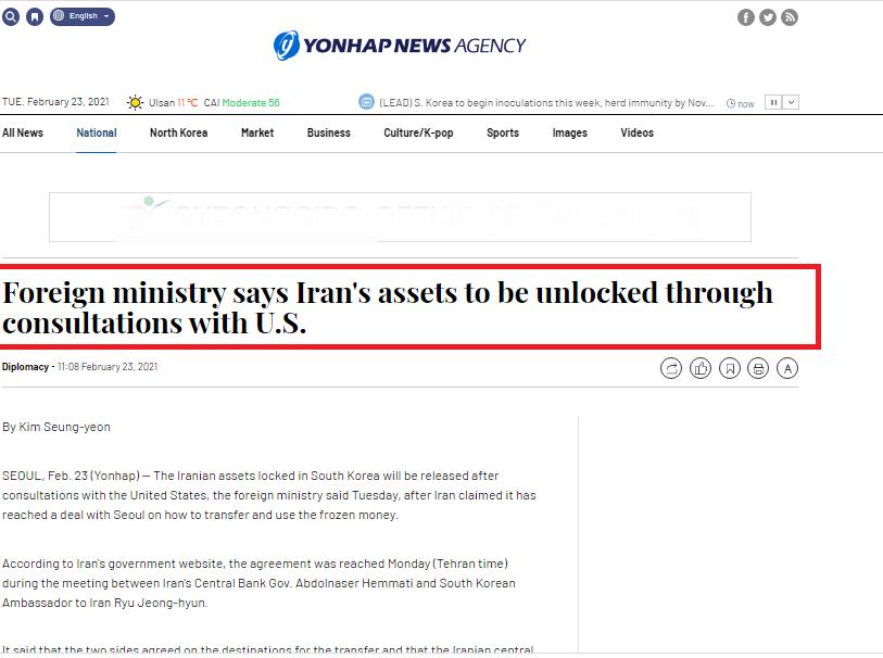 پول های بلوکه شده ایران در کره و ژاپن