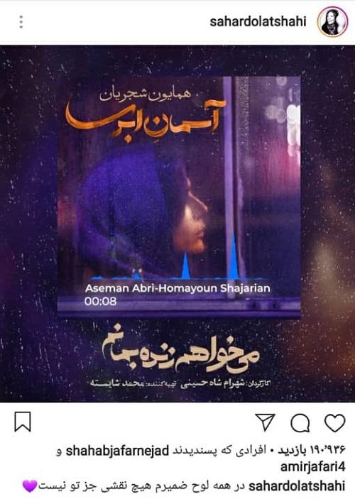 پست عاشقانه سحر دولتشاهی برای همایون شجریان + عکس