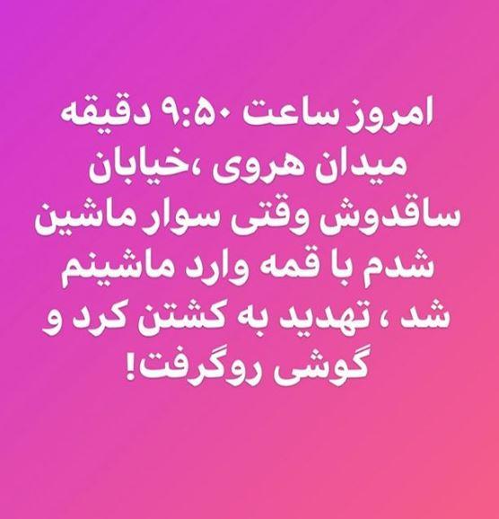 قمه کشی و سرقت گوشی دختر مهراب قاسمخانی! + عکس
