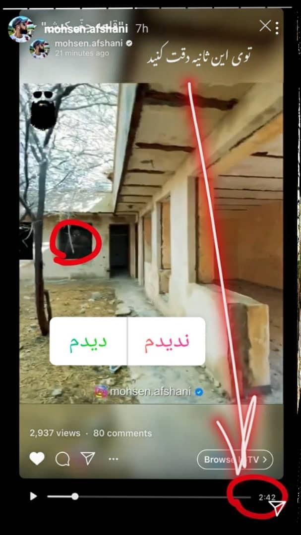 محسن افشانی جنزده شد!