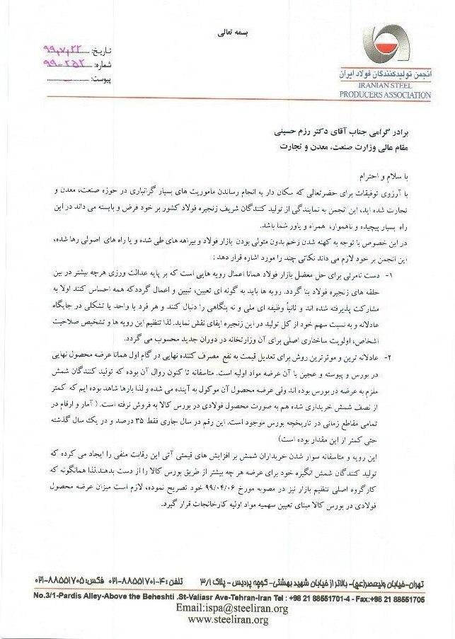 اعتراض انجمن تولیدکنندگان فولاد به وزارت صمت/فقط محصول نهایی به بورس کالا بیاید!