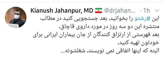 قاچاق داروی ایرانی به عراق