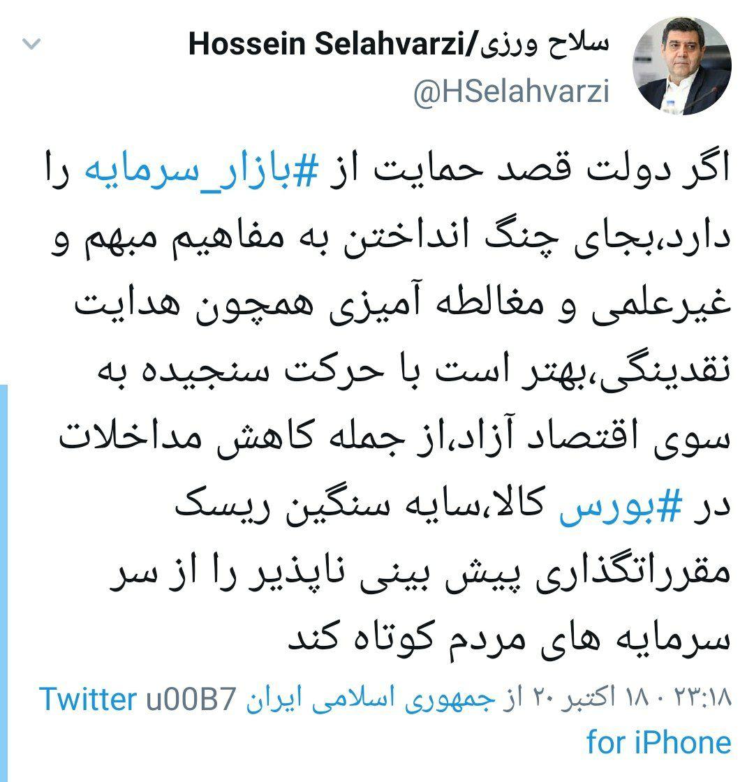 دولت در بورس کالا مداخله نکند!+متن توئیت