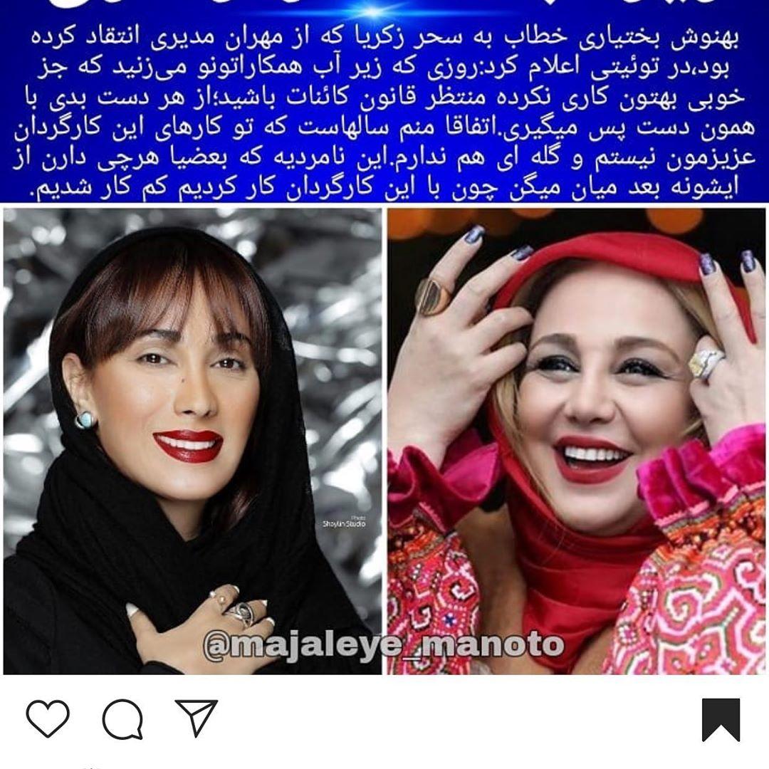 واکنش بهنوش بختیاری به دعوای سحر زکریا و مهران مدیری