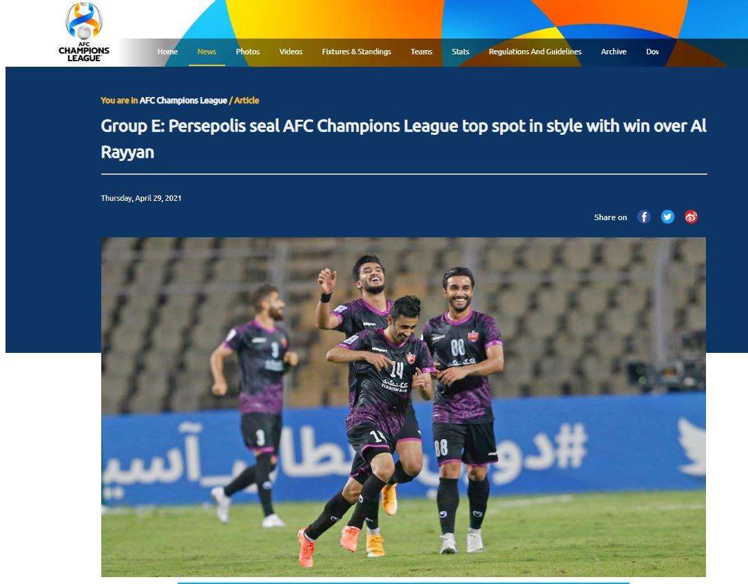 واکنش AFC به صعود پرسپولیس به دور حذفی
