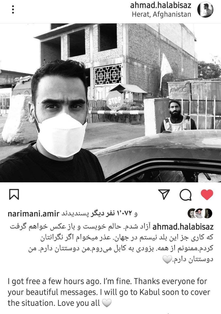 عکاس ایرانی بازداشت شده توسط طالبان