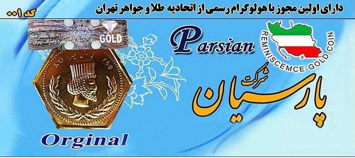 قیمت سکه پارسیان   قیمت سکه   قیمت طلا  