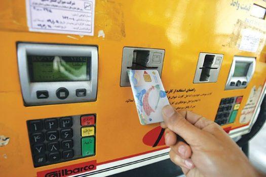 کارت-سوخت-