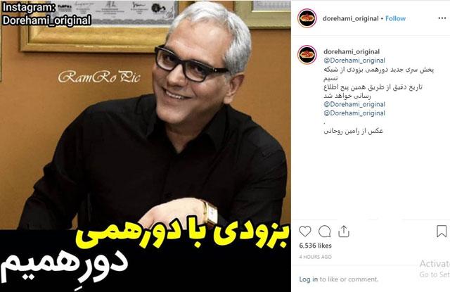 طرفداران مهران مدیری