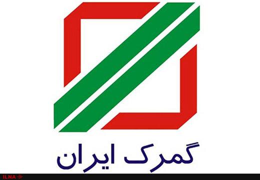 گمرک ایران