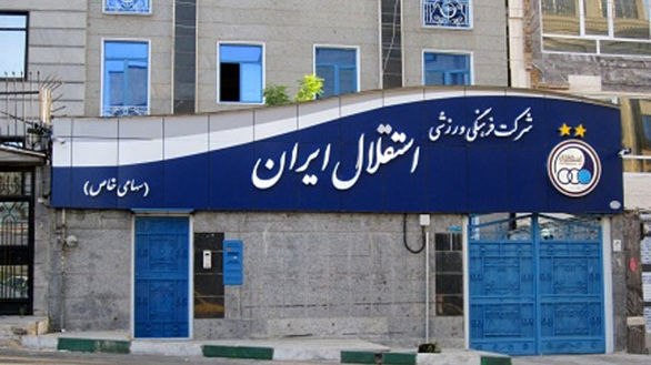 استقلال+تهران